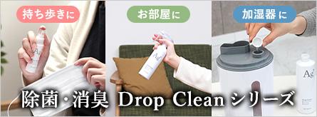 dropclean