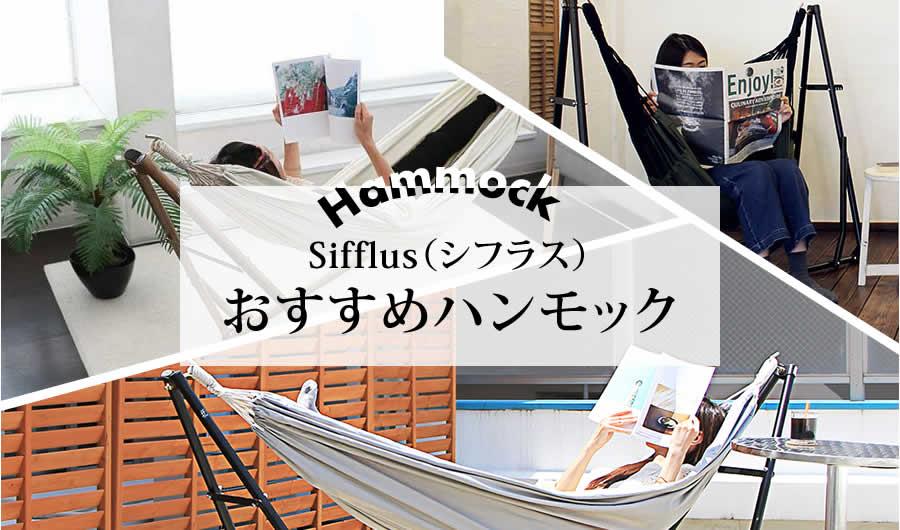 main_hammock.jpg
