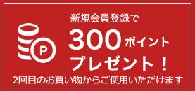 新規会員登録で今すぐ使える300ポイントプレゼント!