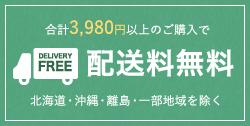 合計3,980円(税込み)以上のご購入で配送料無料