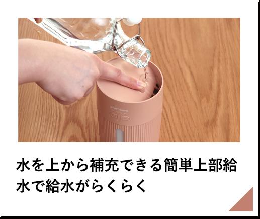 水を上から補充できる簡単上部給 水で給水がらくらく