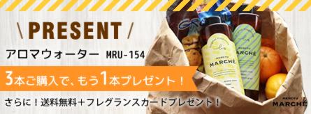 PRESENT アロマウォーターMRU-1543本購入でもう一本プレゼント!