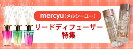 リードディフューザーご購入でフレグランステスターカードセット全13種プレゼント中!